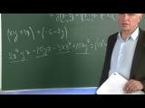 Математика. 7 класс. Урок 59. Разложение многочленов на множители. Способ группировки.
