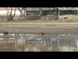 «Фото  участков,нуждающихся в ремонте для приложения к заявлению!» под музыку Горенка - Тихвин - это мой город. Picrolla